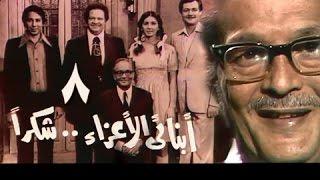 أبنائي الأعزاء شكراً ״بابا عبده״ ׀ عبد المنعم مدبولي ׀ الحلقة 08 من 17