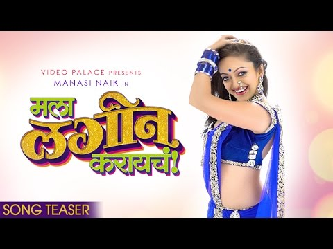 Xxx Mp4 Mala Lagin Karaychay Song Teaser Manasi Naik Johny Lever Latest Marathi Song 2017 3gp Sex