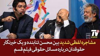 مشاجره لفظی شدید بین محسن تنابنده و یک خبرنگار حقوقدان درباره مسائل حقوقی فیلم قسم