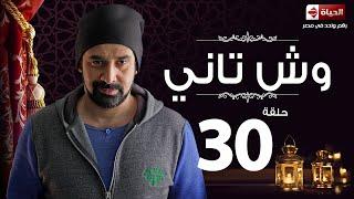 مسلسل وش تاني - الحلقة الثلاثون والأخيرة  - بطولة كريم عبد العزيز - Wesh Tany Series Episode 30