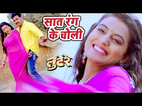 Xxx Mp4 2017 का सबसे हिट गाना Saat Rang Ke Choli Pawan Singh Akshara LOOTERE Bhojpuri Songs 2017 3gp Sex