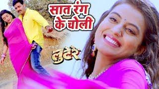 2017 का सबसे हिट गाना - Saat Rang Ke Choli - Pawan Singh, Akshara - LOOTERE - Bhojpuri Songs 2017