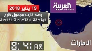 الإمارات توضح  لمجلس الأمن موقفها بشأن قارب الصيد القطري
