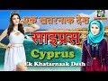 स इप रस एक खतरन क द श Cyprus A Amazing Country mp3