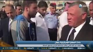 تقرير| العاهل الأردني: استقبال نتنياهو للجندي القاتل تصرف مرفوض