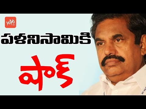 పళనిసామికి షాక్ పన్నీరుసెల్వం వ్యూహం ఏంటి OPS Vs Palanisamy Tamil Nadu Politics YOYO TV