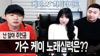 [케이TV] 가수 케이의 노래실력 지금 바로 공개합니다!! (케이X천소아X킹기훈)
