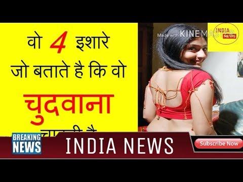 Xxx Mp4 सेक्स के लिए महिलाओं के इशारे Mahilao Ko Patane Ke Tarike Beautiful Women Signs INDIA NEWS 3gp Sex