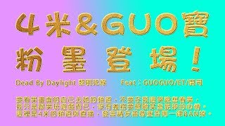 〈DBD黎明死線〉單排心累讓GUOGUO戰隊拯救遊戲體驗囉!