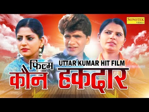 Xxx Mp4 Kaun Haqdaar कौन हक़दार Uttar Kumar Dhakad Chhora Suchi Verma Haryanvi Full Movies 3gp Sex