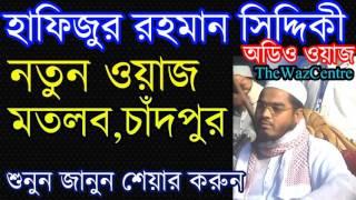 Hafizur Rahman Siddiki New Waz in Motlob, Chandpur.
