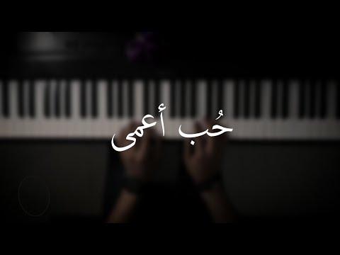 موسيقى بيانو حُب أعمى عزف علي الدوخي