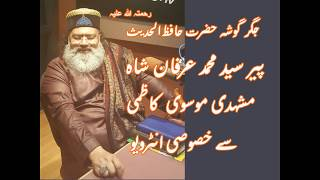 Special Interview With Peer Syed Mohammad Irfan Shah Mash