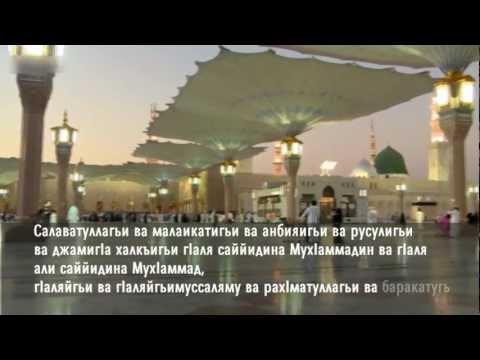 Достоинства чтения салавата пророку мухаммаду (сав