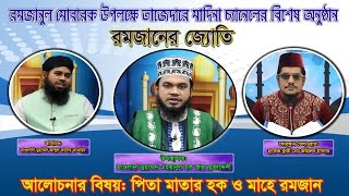 পিতা মাতার হক ও মাহে রমজান।মাওলানা মুহাম্মদ আব্দুল কাদের তাওহিদ।Mufti Ahsanul Hoque Muzaddedi