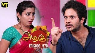 Azhagu - Tamil Serial | அழகு | Episode 570 | Sun TV Serials | 03 Oct 2019 | Revathy | VisionTime