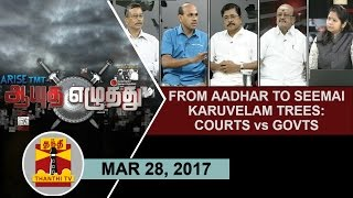 (28/03/2017) Ayutha Ezhuthu | From Aadhaar to Seemai Karuvelam Trees : Courts vs Govts