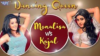 दो हीरोइनो का डांस मुकाबला    Dancing Queen    Kajal Raghwani V/s Monalisa    Video JukeBOX