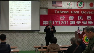 171202-4-認識媒體-連洪德-台灣民政府第E171201期法理學院初級班