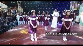 قناة اطفال ومواهب الفضائية برومو مهرجان محرم 2 الزايدي - مكة