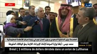 العاصمة : وزير الداخلية السعودي ووزير العدل لوح في زيارة لمركز الأنظمة المعلوماتية