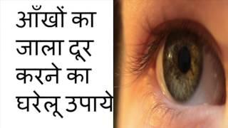 home remedies in hindi - Ayurveda Herbs Natural Remedies to improve eyesight in hindi