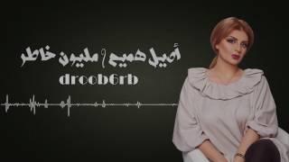 جديد : أصيل هميم - مليون خاطر | صوت الخليج