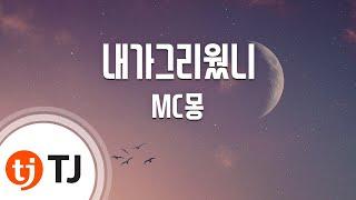 Miss ME Or Diss Me 내가그리웠니_MC Mong MC몽_TJ노래방 (Karaoke/lyrics/romanization/KOREAN)