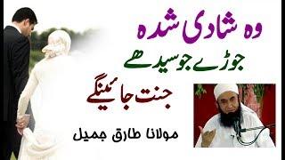 Wo Shadi Shuda Joday Jo Jannat Jaynge | Latest Bayan by Maulana Tariq Jameel 2017