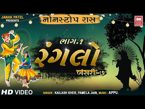 Xxx Mp4 રંગલો Ranglo Bansari 7 Nonstop Gujarati Raas Garba Kailash Kher Collection 2017 Soormandir 3gp Sex