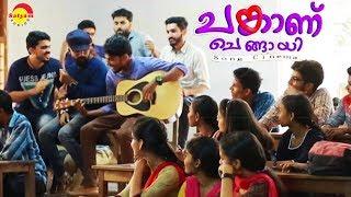 ചങ്കാണ് ചെങ്ങായി - New Malayalam Short Film