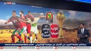 نظرة على مستويات المنتخبات العربية في أمم إفريقيا