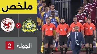 ملخص مباراة النصر والفيصلي في الجولة 2 من دوري كأس الأمير محمد بن سلمان للمحترفين