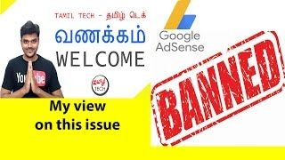 Tamil Tech channel Banned?? | Tamil Video|