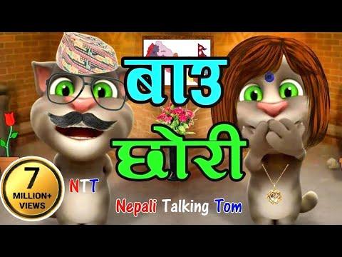 Xxx Mp4 Nepali Talking Tom BAU Vs CHORI Nepali Funny Comedy Talking Tom Nepali Comedy Video 3gp Sex