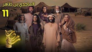 الماجدي بن ظاهر- الحلقة 11