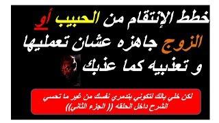 عمرو جرانة | خطط ارد الكرامه  الجاهزه من حبيبك أو جوزك الذي جرحك