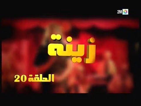 Zina EP 20 برامج رمضان زينة الحلقة