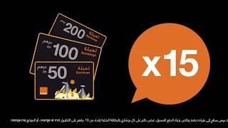 Orange X15 et X10