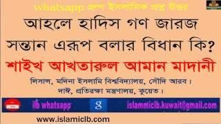 আহলে হাদীস গণ কে জারজ সন্তান বলে গালি দেয়ার বিধান কি? Sheikh Akhtarul Aman Madani