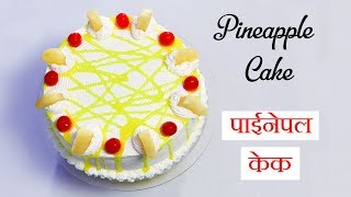 Pineapple Cake Recipe In Hindi Tips Tricks of Homemade Eggless Cake Tutorial