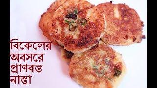 বিকেলের অবসরে প্রাণবন্ত নাস্তা|Bikeler nasta recipe|Sokaler nasta recipe|Bangladeshi Nasta Recipe