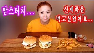 입짧은햇님의 먹방~!mukbang, eating show(맘스터치 햄버거 180522)
