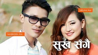 Sukha Sangai - Melina Rai   New Nepali Adhunik Song 2016