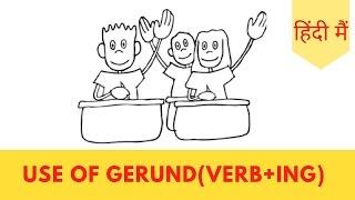 Use of Gerund(verb+ing), in Hindi