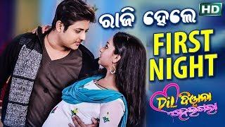 BEST MOVIE SCENE -DIL DEEWANA HEIGALA -Raji Hele First Night || Babusan & Sheetal
