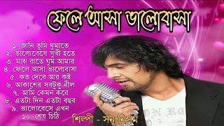 Fele Asha Bhalobasha ( ফেলে আসা ভালোবাসা ) Full Album  Audio Jukebox    Sonu Nigam    Bengali Songs