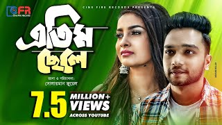 Atim Chele। এতিম ছেলে | Ft Apurba | Sabbir Arnob। Bangla Natok 2019
