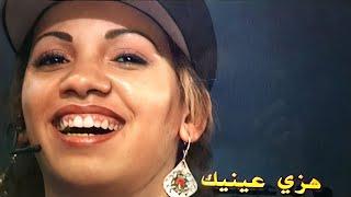 الشاب عبدو السعدي مع الشابة صورية - هزي عينيك