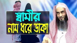 স্ত্রী কি তার স্বামীর নাম ধরে ডাকতে পারে By Sheikh Motiur Rahman Madani